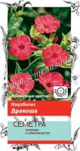 Мирабилис Дракоша 1 гр. Семетра