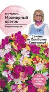 Мирабилис Мраморный цветок 1 гр. (семена от Ганичкиной)
