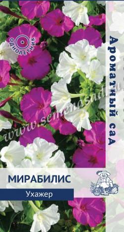 Мирабилис Ухажер (Ароматный сад) 1 гр.