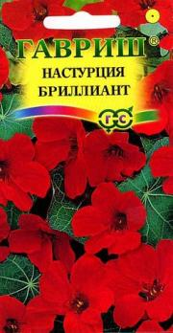 Настурция Бриллиант 1 гр.