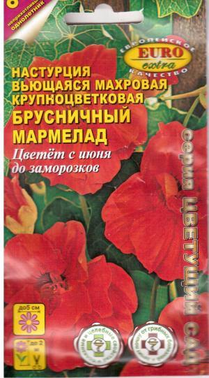 Настурция Брусничный мармелад, крупн.махр. 1 гр.