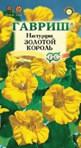 Настурция Золотой король 1 гр.
