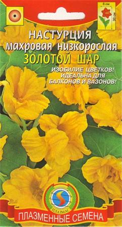Настурция Золотой Шар 9 шт.