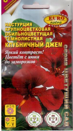 Настурция Клубничный джем, крупн.темнолистная 1 гр.