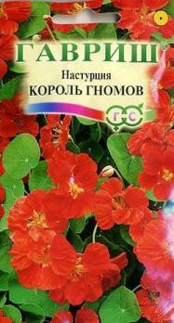 Настурция Король гномов 1 гр.