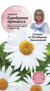 Нивяник Серебряная принцесса 0,1 гр. (семена от Ганичкиной)