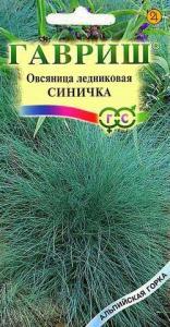 Овсяница Синичка сизая 0,1 гр.