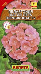 Пеларгония Магия Лета персиковая 5 шт.