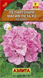 Пеларгония Магия лета F2 розовая 5 шт.