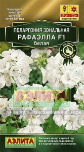 Пеларгония Рафаэлла белая 5 шт.