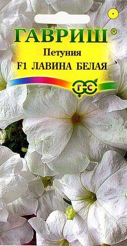 Петуния Лавина Белая 10 шт.