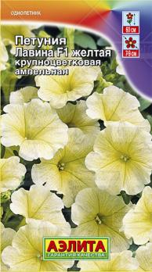 Петуния Лавина Желтая 10 шт.