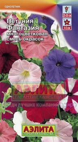 Петуния Фантазия смесь 0,1 гр.