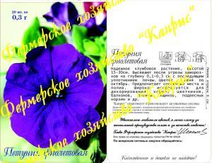 Петуния Фиолетовая (20пак*0,3 гр.) Германия