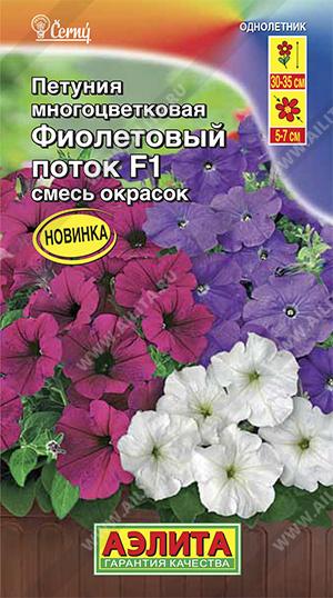 Петуния Фиолетовый поток F1 10 шт.