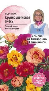 Портулак Крупноцветковый 0,2 гр. (семена от Ганичкиной)