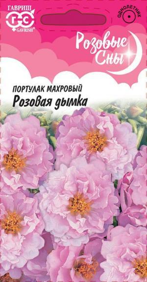 Портулак Розовая дымка 0,01 гр.