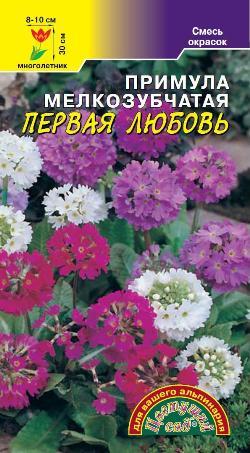 Примула Первая Любовь 0,01 гр.