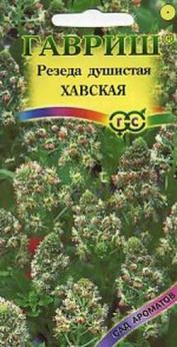 Резеда Хавская душистая 0,1 гр. Сад ароматов