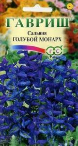 Сальвия Голубой монарх 0,05 гр.