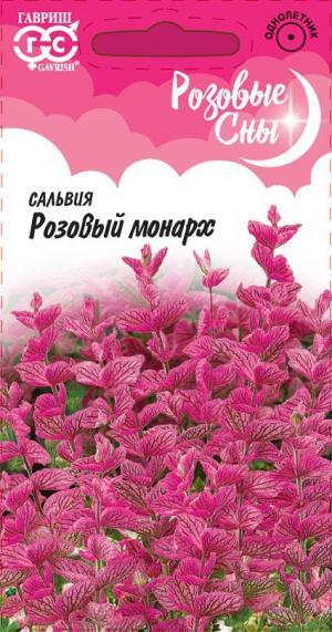 Сальвия Розовый монарх 0,05 гр.