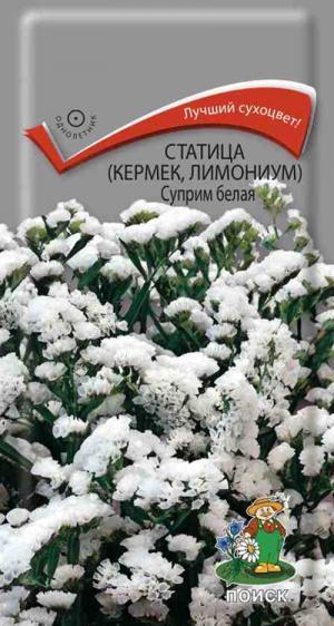 Статица Суприм Белая 0,15 гр.