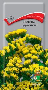 Статица Суприм Желтая 0,15 гр.