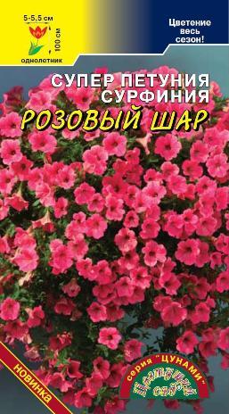 Сурфиния Розовый шар 5 шт. (супер петуния)
