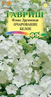 Флокс Очарование белое 0,05 гр. друммонди