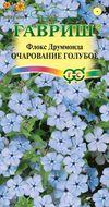 Флокс Очарование голубое 0,05 гр. друммонди