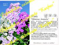 Флокс Цветные зонтики (20пак*0,5 гр.) Германия