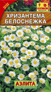 Хризантема Белоснежка 0,1 гр.
