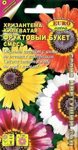 Хризантема Фруктовый букет смесь килеватая 0.3 гр.