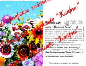 """цветочная смесь """"Венский вальс"""" (20пак*2 гр.)"""