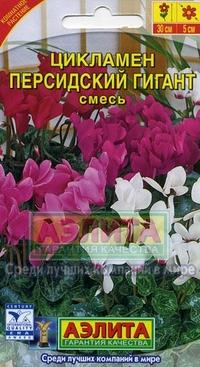 цикламен Персидский Гигант смесь 0,05 гр.