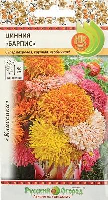 Цинния Барпис смесь 0,3 гр.