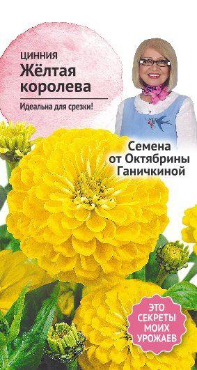 Цинния Желтая королева 0,5 гр. (семена от Ганичкиной)