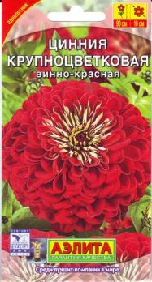 Цинния Крупноцветковая винно-красная 0,3 гр.
