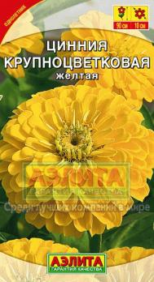 Цинния Крупноцветковая желтая 0,3 гр.