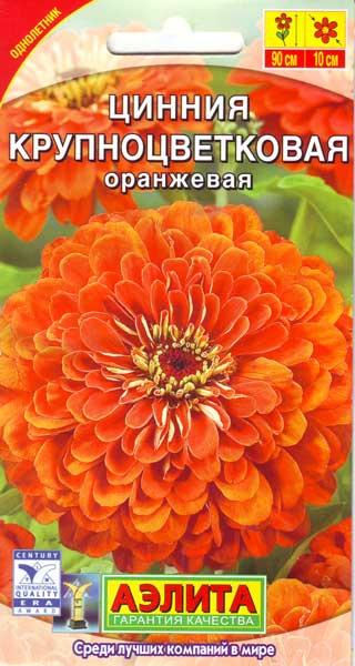 Цинния Крупноцветковая оранжевая 0,3 гр.