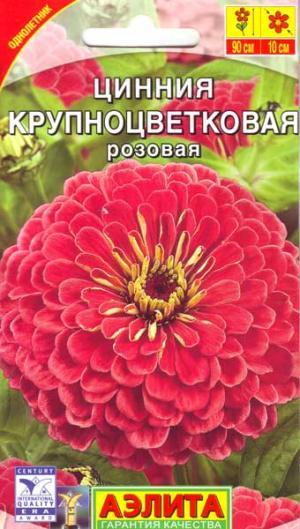 Цинния Крупноцветковая розовая 0,3 гр.