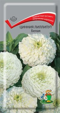 Цинния Лилипут Белая 0,4 гр.