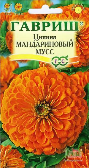 Цинния Мандариновый мусс 0,3 гр.