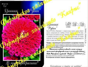 Цинния Рубин/Рубиново-розовая (20пак*1 гр.)