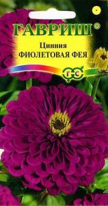 Цинния Фиолетовая фея 0,3 гр.