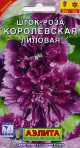 шт.ок-роза Королевская Лиловая 0,1 гр.
