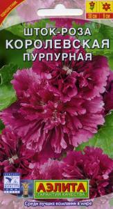 шт.ок-роза Королевская Пурпурная 0,1 гр.