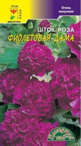 шт.ок-роза Фиолетовая дама 0,2 гр.