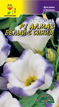 Эустома Алмаз белый с синим F1 5 шт.