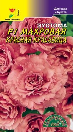Эустома Махровая Красная Красавица 5 шт.